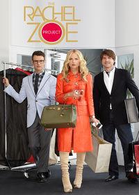 Watch The Rachel Zoe Project: Season 3 Episode 7 - Zoe Vs. Zoe  movie online, Download The Rachel Zoe Project: Season 3 Episode 7 - Zoe Vs. Zoe  movie
