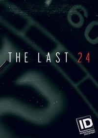 Watch The Last 24: Season 2 Episode 5 - A Dangerous Business  movie online, Download The Last 24: Season 2 Episode 5 - A Dangerous Business  movie