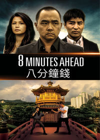 Watch 8 Minutes Ahead 2019 movie online, Download 8 Minutes Ahead 2019 movie