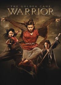 Watch The Golden Cane Warrior 2015 movie online, Download The Golden Cane Warrior 2015 movie
