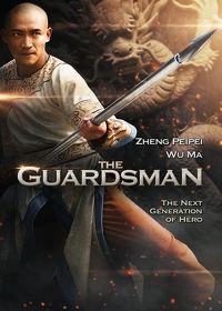 Watch The Guardsman 2015 movie online, Download The Guardsman 2015 movie