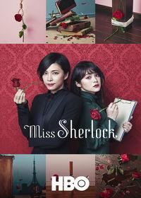Watch Miss Sherlock: Season 1  movie online, Download Miss Sherlock: Season 1  movie